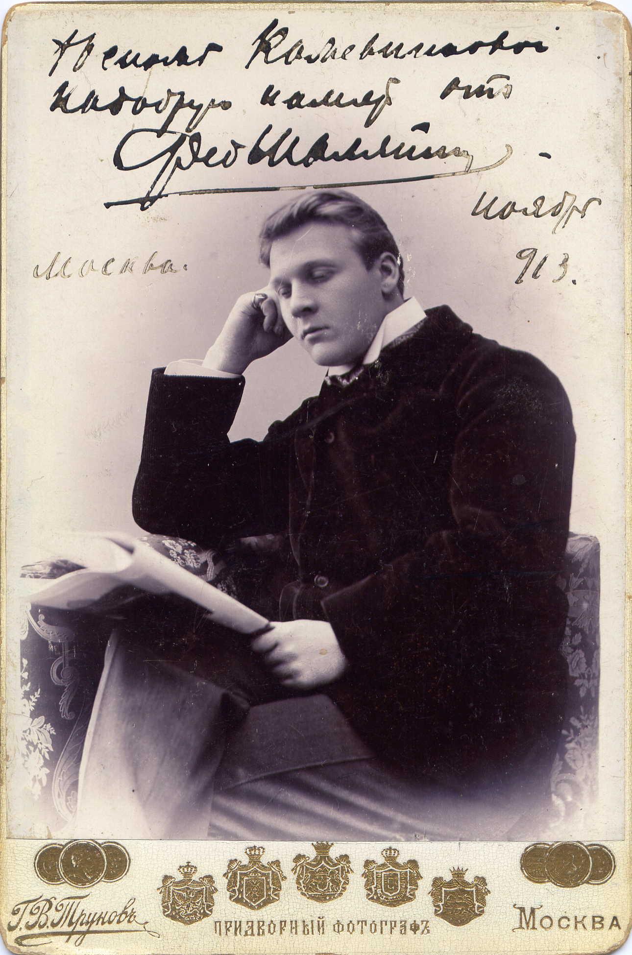 Русские певицы начала 20 века 18 фотография